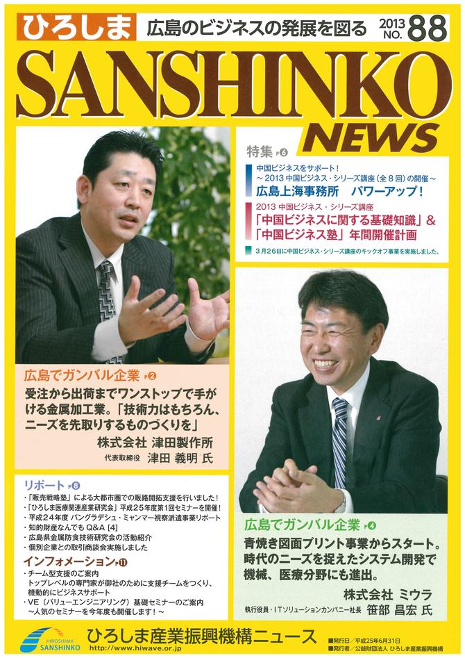 広島産業振興機構ニュースに弊社の記事が掲載されました。