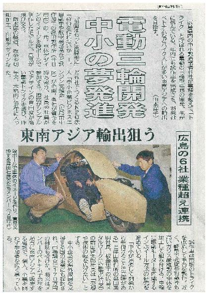 2014年1月23日の中国新聞(地方紙)に弊社の記事が掲載されました。