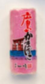 広島蒲鉾(赤)