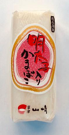 逸品蒲鉾(からし明太子入り)