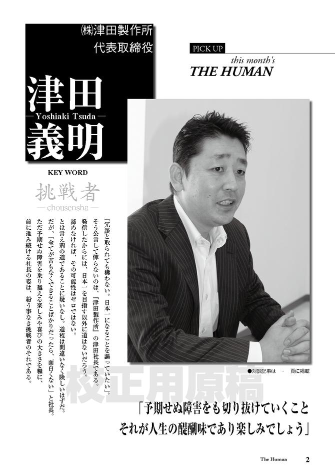 2013年2月号のザヒューマン(情報誌)に弊社の記事が掲載されました。