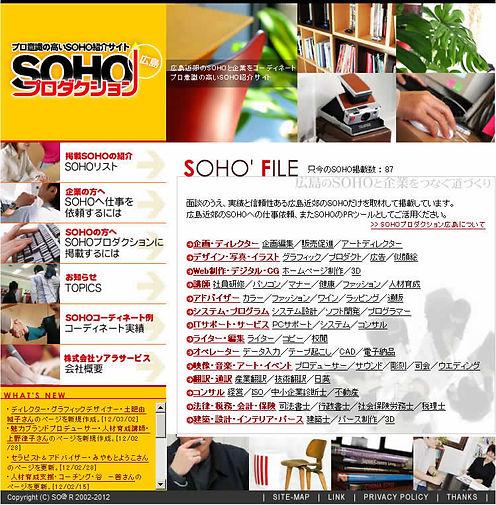 SOHOプロダクション広島トップ (1).jpg
