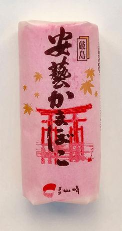 厳島 安藝蒲鉾(赤)