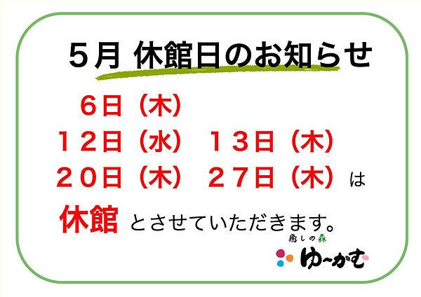5月休館日のお知らせ.jpg