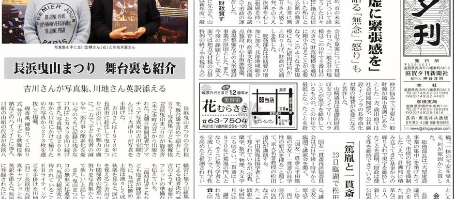 長浜曳山まつり写真集出版と、展覧会のお知らせ