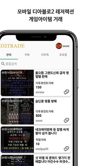 d2trade_screenshot01.png
