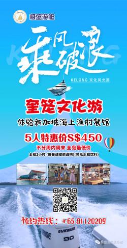 Kelong Boat Tour 乘风破浪