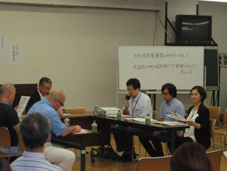 大田区介護支援ネットワーク シンポジウム
