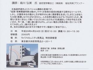 福祉用具プランナー研究ネットワーク プラネット東京城南地区会勉強会のお知らせ