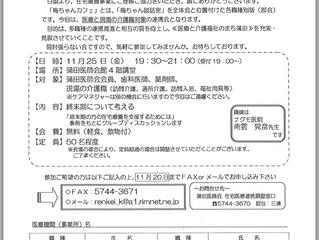多職種連携推進事業「梅ちゃんカフェ」 開催のお知らせ