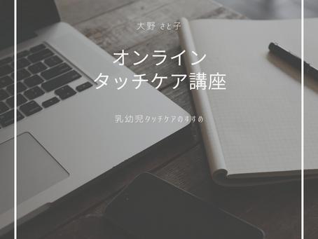 6/26木13:00【乳幼児タッチケアのすすめ】オンライン講座を開催
