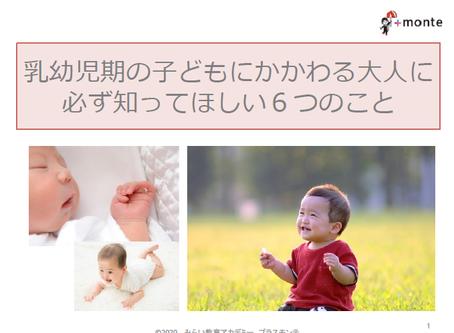 4/29 zoomオンライン講座*感想