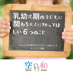 6つのこと表紙.png