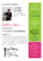 特別講義20200120_p001.jpg