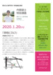 特別講義20200120_p002.jpg