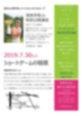 オープンキャンパス浅地.jpg