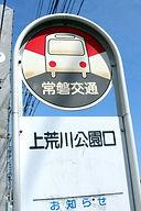 アクセス・バス停.jpg