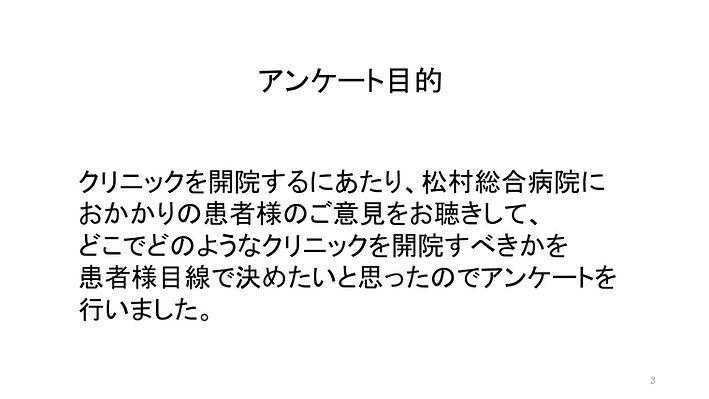 スライド03.JPG