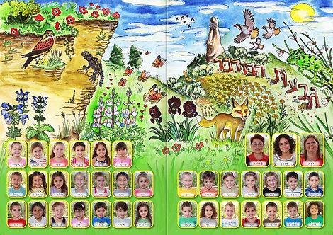 גבעות הכורכר - מצאו בציור