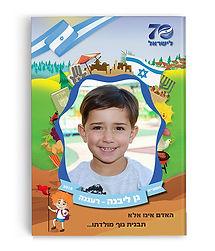 70שנה בשביל ישראל.jpg