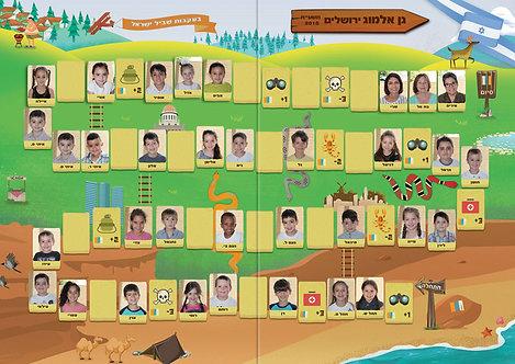 שביל ישראל- משחק מסלול