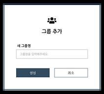 그룹추가.png