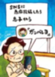 イラストスキャン-3.jpg