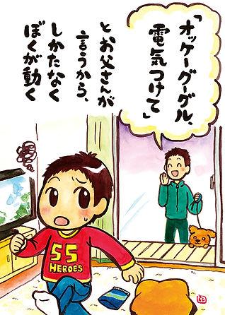 イラストスキャン-4.jpg