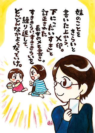 イラストスキャン-08.jpg