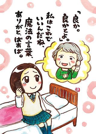 イラストスキャン-13.jpg