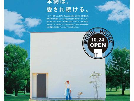 casaIZUMOモデルハウスオープニングイベントを開催