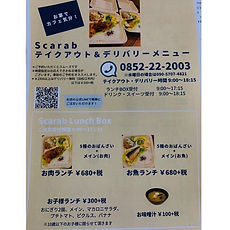 松江市テイクアウト_スカラベ02.jpg