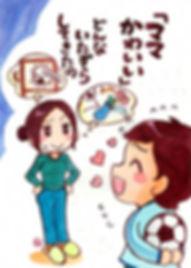mamakawaii2.jpg
