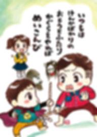 イラストスキャン-12.jpg