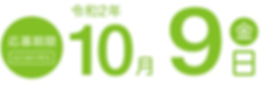スクリーンショット 2020-05-28 13.16.59.png