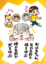 イラストスキャン-11.jpg
