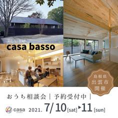美しい平屋「casa basso」おうち相談会