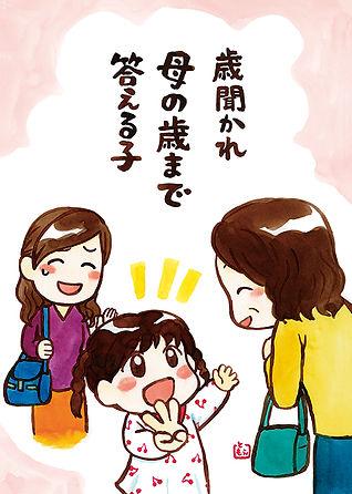 イラストスキャン-05.jpg