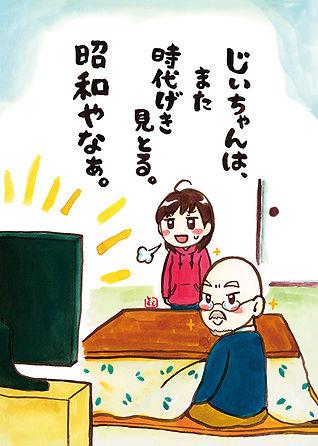 イラストスキャン-10.jpg