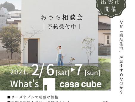 おうち相談会を開催2021.2.6〜2.7