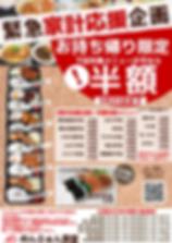 テイクアウト半額企画【画像】.png