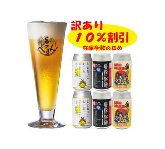 完売御礼!島根ビール株式会社