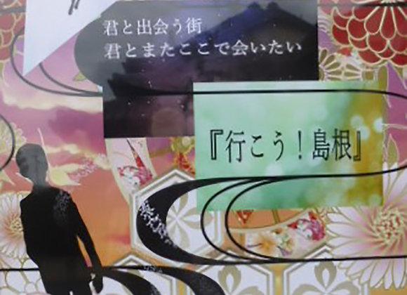 『島根へおいで』ゆきね:作