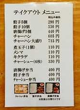 鳥取メニュー(店舗によりメニ�ュー量価格が多少異なります).png