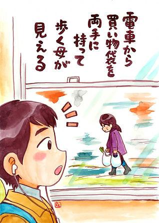 denshakarakaimonobukuro.jpg