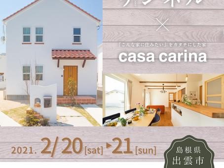 \ナチュラルテイストのかわいい家に住みたい!/「casa carina カーサ・カリーナ」