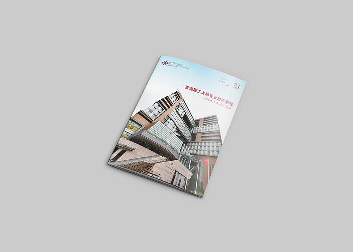 HKPSC_booklet_mock1.png