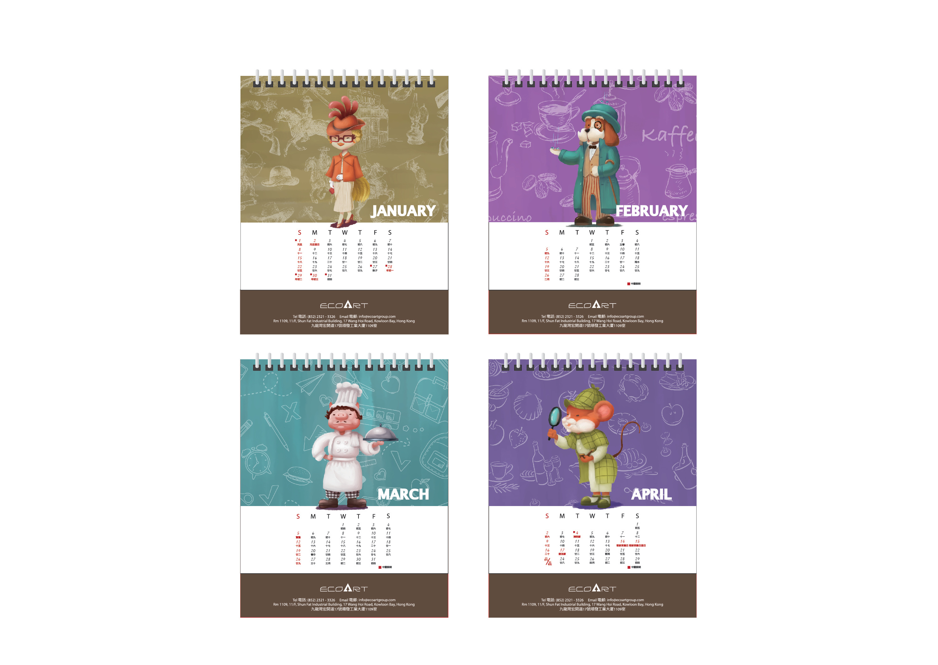 動物台曆_04