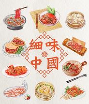 Taste of CN-02.png