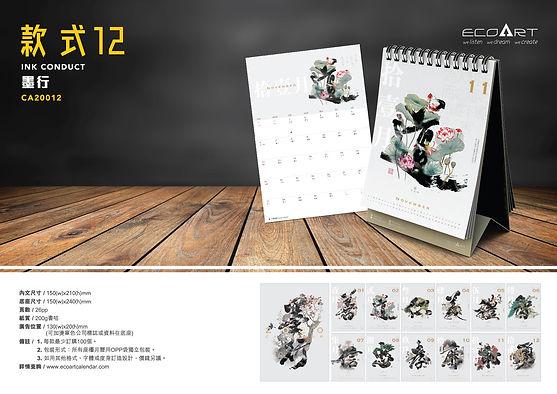 ecoart_calendar_2020_new_v1-16.jpg